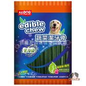 【寵物王國】K.C.DOG G31-3蔬菜潔牙骨-葉綠素+雞肉(長)300g