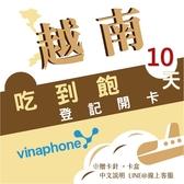 《越南可通話》vinaphone越南網卡 10天原生 越南電信網卡/越南叫車/越南原生卡/不降速吃到飽