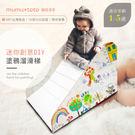 DIY創意塗鴉親子迷你溜滑梯【ADD0040】台灣製造 SGS認證 小孩玩具 紙滑梯 mumutoto 姆母多多