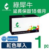 綠犀牛 for HP C9723A / C9723 / 9723A / 641A 紅色環保碳粉匣/適用 HP CLJ 4600/4650