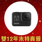 【雙12特賣】送128G+玻璃保護貼~GOPRO HERO 8 BLACK 攝影運動相機(hero8,公司貨)