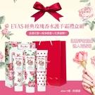 韓國EVAS經典玫瑰香水護手霜禮盒組/附提袋
