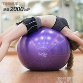 T級加厚防爆健身球瑜伽球環保無味瑞士球體操球  莉卡嚴選