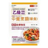 乙級中餐烹調(葷食)術科必勝秘笈(含學科與食品安全衛生及營養共同學科試題)(2020最新版第七版)