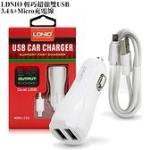 LDNIO 輕巧超強雙USB 3.4A+Micro充電線
