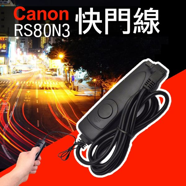 攝彩@Canon RS-80N3 電子快門線 1DS 6D 5D 5D2 5DII 5D3 5DIII 7D --21104