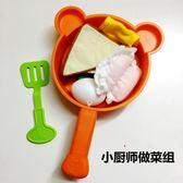 廚師做菜組兒童過家家廚房玩具【新店開張8折促銷】
