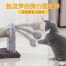貓抓板貓爬柱麻繩劍麻保護沙發防耐磨不掉屑玩具貓爪柱立式磨爪器 ATF