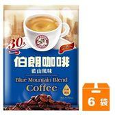 金車 伯朗咖啡-三合一藍山風味 (15gX30包入)x6袋/箱