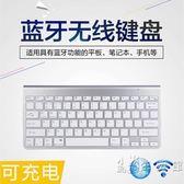 適用華為mac蘋果無線藍芽鍵盤手機ipad平板air2迷你mini4安卓通用