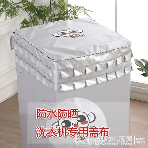 滾筒洗衣機罩蓋布波輪上開蓋全自動蓋布防水防曬防油煙防塵曬不爛 圖拉斯3C百貨
