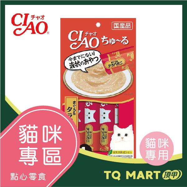 CIAO啾嚕肉泥-鮪魚+鱈場蟹【TQ MART】