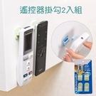 [拉拉百貨]一組2入 黏貼式 遙控器掛勾 免釘 浴室收納 廚房用品收納 牆面收納 不挑色 隨機出貨