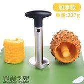 削菠蘿皮器削切鳳梨去皮波蘿飯自動