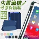 三折防摔 帶筆槽 半透明軟殼 矽膠保護套 蘋果 iPad pro 11 保護套 皮套 平板保護殼 智能休眠