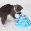 儿童玩具 貓咪自嗨玩具四層轉盤球小主子解悶神器幼貓逗貓耐咬寵物玩具品【快速出貨八折下殺】