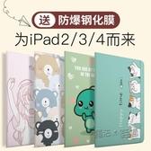 老款ipad2/3/4保護套pad3全包ipad2殼ip234老版蘋果平板電腦a1458防摔 聖誕鉅惠