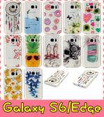 【萌萌噠】三星 Galaxy S6 / S6Edge 高透透明可愛彩繪圖案保護殼 全包矽膠透明軟殼 手機殼 手機套