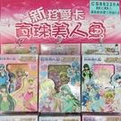 真珠美人魚卡片 真珠新珍愛卡 (單窗)/一盒入(促39)-原版正版授權卡-CS85228A