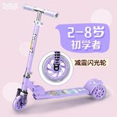 初學者三輪兒童滑板車2-3-6歲寶寶閃光男女小孩單腳踏板溜溜車  igo 居家物語