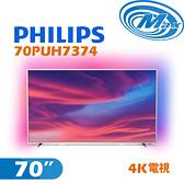 【麥士音響】Philips飛利浦 70吋 4K電視 70PUH7374