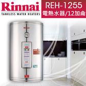 【有燈氏】林內 直掛 電熱水器 12加侖 4KW 不銹鋼外桶 琺瑯內膽 鎂極棒【REH-1255】