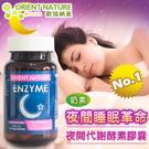 夜間代謝酵素膠囊(40顆/瓶)...