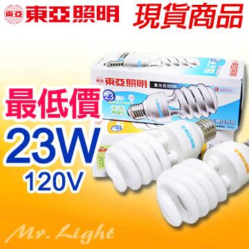 【有燈氏】現貨 東亞照明 E27 23W 省電 螺旋 燈泡 半螺型 110V 120V 白 黃光