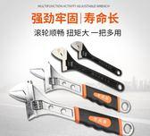 五金工具多功能活動扳手開口扳手
