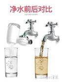 水龍頭過濾器九陽凈水龍頭家用凈水器廚房自來水凈化過濾器凈水機四芯套裝『Sweet家居』