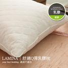 LAMINA 舒適Q彈乳膠枕-1入...