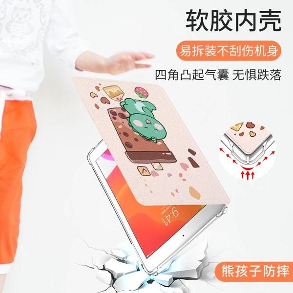 保護套系列 ipad保護套9.7寸2018蘋果平板外套氣囊防摔 好樂匯