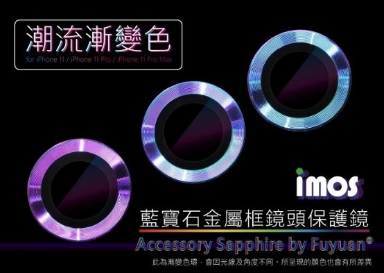 【iMos】漸變色藍寶石鏡頭保護貼 兩鏡頭 iPhone 11 (6.1吋) 原廠公司貨