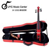 ★JYC Music★  JYC SV-150S電提琴硬殼套裝組(紅色)~硬盒/弓/松香/肩墊