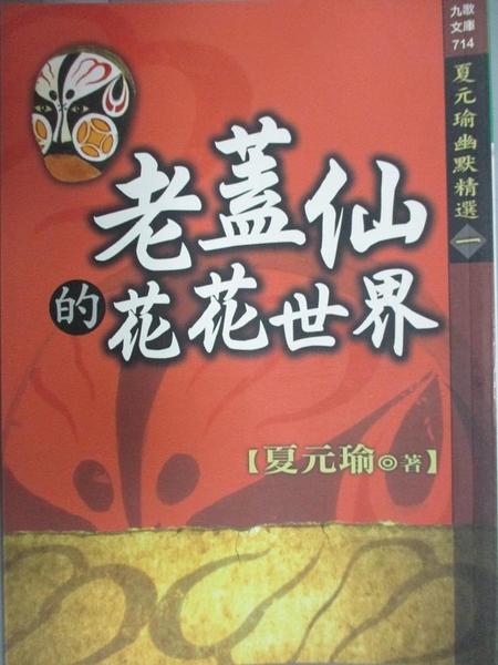 【書寶二手書T5/短篇_JIG】老蓋仙的花花世界_夏元瑜