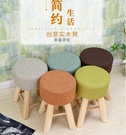 實木小凳子時尚化妝凳換鞋凳現代簡約板凳圓凳創意梳妝凳家用椅子   雙十二全場鉅惠