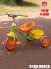 祺月兒童三輪車1-3歲小車子幼童推車腳踏車寶寶2-5歲小孩自行童車 ATF 夏季狂歡