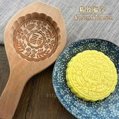 木質大號月餅面食品喜餅糕點心饅頭磕子木制圓形烘焙模具手工雕刻『韓女王』