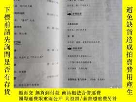 二手書博民逛書店罕見《中篇小說選刊》5本(2006年4期、2008年增刊第二、2