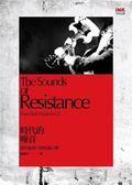 (二手書)時代的噪音:從狄倫到U2的抗議之聲