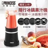 【南紡購物中心】荷蘭公主 PRINCESS  隨行冰鎮杯果汁機-霧黑 212065