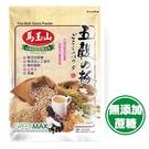 【馬玉山】五穀粉600g 冷泡/沖泡/穀粉/高纖/全素食/台灣製造