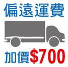 【桃園/新竹/高雄/屏東地區】偏遠運費加購$700