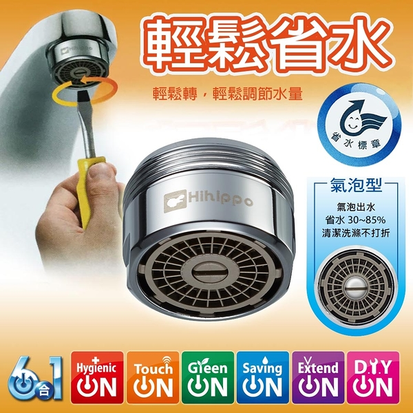 金德恩 台灣製造 省水省錢 可調式省水開關/ 可調式省水閥(省水30~85%氣泡型)HP1055