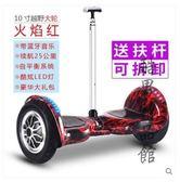 爵沃智能A8電動平衡車雙輪兒童帶扶桿10寸學生體感兩輪成人平行車CY 酷男精品館