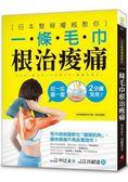 一條毛巾根治痠痛:日本整脊權威教你,毛巾結按壓軟化「僵硬肌肉」,讓你痠痛不再反覆