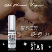 香水 STAR 男性費洛蒙香水【全館86折390免運】