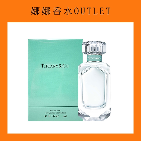 Tiffany & co. 同名女性淡香精 75ml【娜娜OUTLET】
