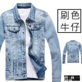 『潮段班』【SD090321】秋冬外套 胸前雙口袋 淺藍色 牛仔外套 牛仔夾克
