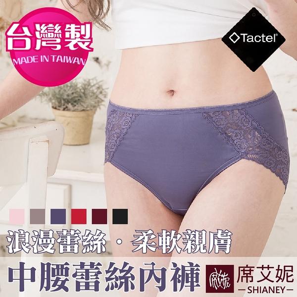 女性中腰內褲 Tactel纖維 透氣 超薄 貼身 台灣製造 No.2761-席艾妮SHIANEY